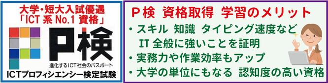 P検はどんなパソコン資格?P検の種類は?学習と受験のメリットは?この教室で学ぶメリットは?