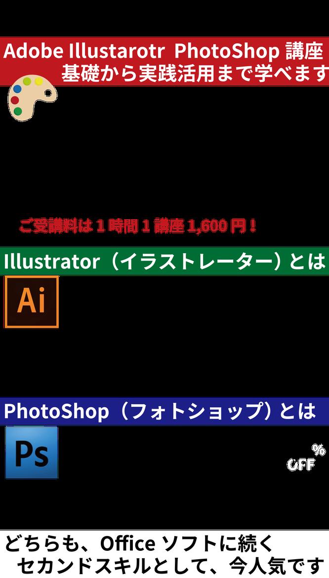 出版・広告・Webデザイン・CG作成・写真画像加工など、デザイン業界での標準スキル。Adobe Illustrator PhotoShop講座 基礎から実践課長まで学べます。