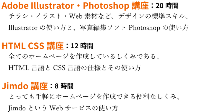 Adobe Illustrator・PhotoShop講座、HTML CSS講座、Jimdo講座