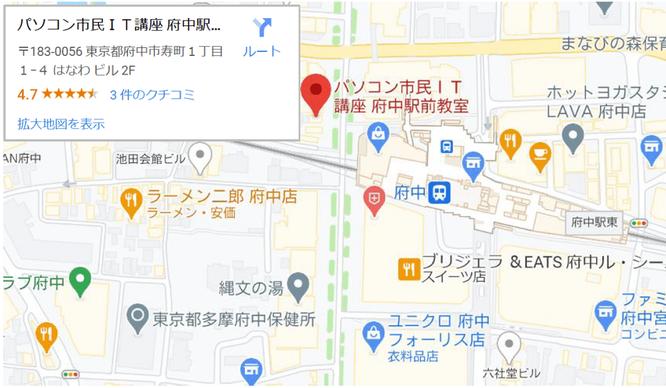 パソコン市民IT講座府中駅前教室 GoogleMapsで表示