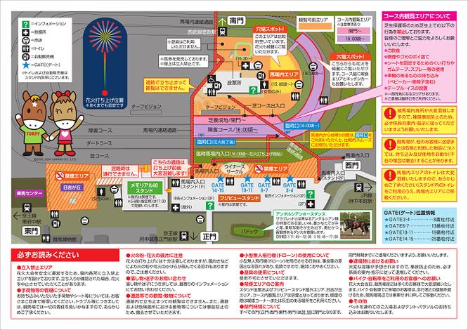 出展:JRA東京競馬場