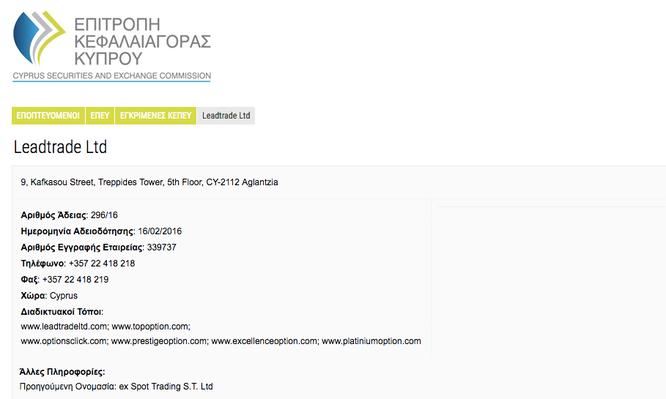 topoption autorizzazione licenza cysec leadtrade ltd