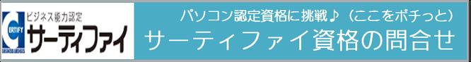パソコン教室 宇治市、パソコン資格取得/サーティファイ資格受験、京都/宇治市/城陽市/パソコン教室 ありがとう。