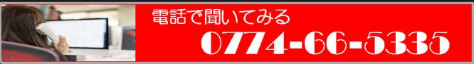 京都府城陽市のパソコン教室ありがとう。お問合せ先は電話番号0774-66-5335まで。
