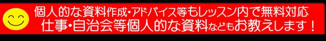 パソコン教室・宇治市・城陽市、パソコン持込OK、ご要望にお応えするパソコン教室です。京都/宇治市/城陽市/パソコン教室 ありがとう。