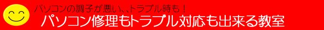 パソコン教室 宇治市、パソコン修理、基本料無料、京都/宇治市/城陽市/パソコン教室 ありがとう。