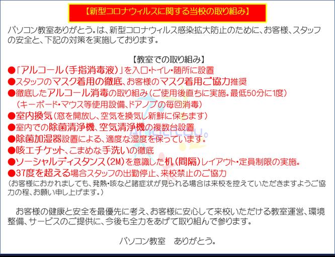 パソコン教室/京都/宇治市/城陽市/大久保/対策