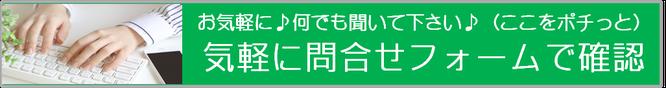 パソコン教室 宇治市、お気軽問合せ、京都/宇治市/城陽市/パソコン教室 ありがとう。