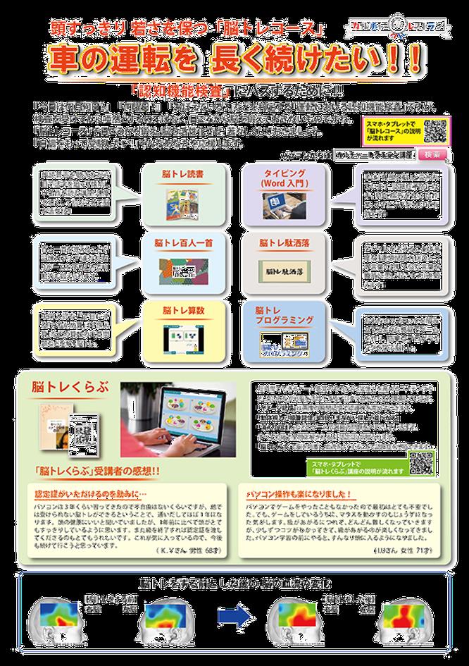 パソコン教室ありがとうのパソコン講座、認知症講座_京都/宇治市/城陽市/パソコン教室 ありがとう。