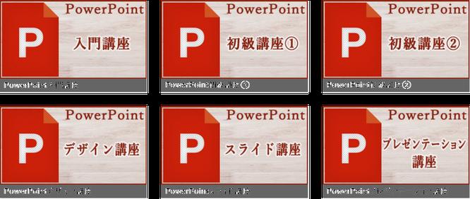 パソコン教室ありがとうのパソコン講座、Microsoftオフィス、パワーポイント講座_京都/宇治市/城陽市/パソコン教室 ありがとう。