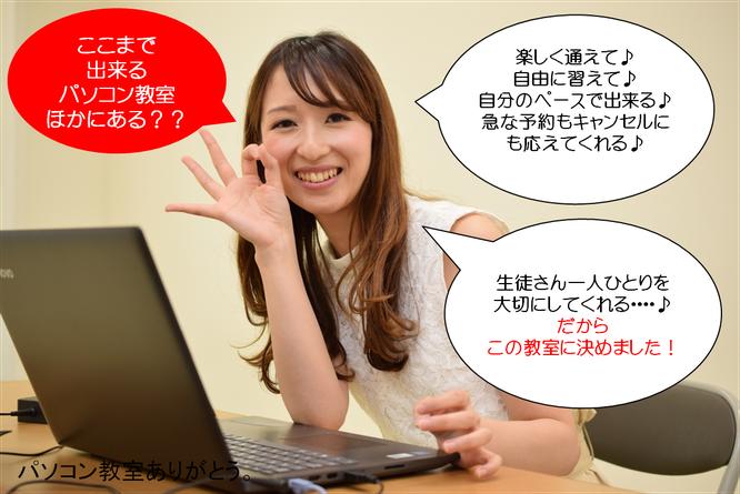 京都府宇治市城陽市のパソコン教室ありがとうの特徴
