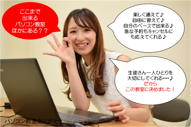 宇治市のパソコン教室 ありがとう。宇治市、城陽市、パソコン教室のありがとう。 京都/城陽市/宇治市の大久保で文書作成やパソコン修理やパソコン資格取得は宇治市のパソコン教室ありがとうに。