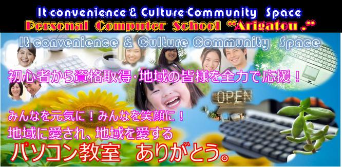 京都府宇治市、城陽市のパソコン教室ありがとう。パソコン教室、パソコン修理、文書作成、文書作成代行、ホームページ作成、等々皆様のパソコンでの困ったのご相談に応じます。