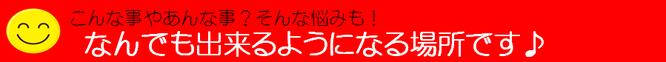 パソコン教室 宇治市、パソコンフルサポート、京都/宇治市/城陽市/パソコン教室 ありがとう。