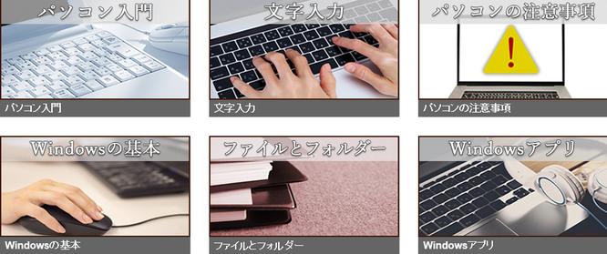 パソコン教室ありがとうのパソコン講座メニュー、パソコン入門・基礎講座_京都/宇治市/城陽市/パソコン教室 ありがとう。