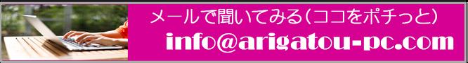 パソコン教室 宇治市、メール問合せ、京都/宇治市/城陽市/パソコン教室 ありがとう。