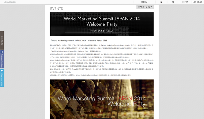 INTERSECT BY LEXUS - TOKYO, World Marketing Summit