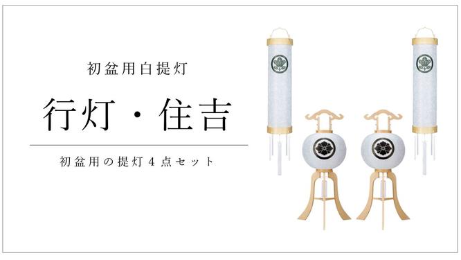 行灯・住吉セット(白提灯)初盆に飾る家紋・戒名入り提灯