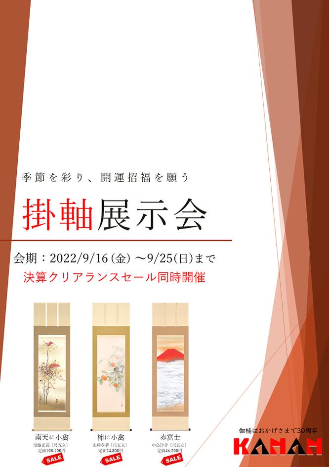 2021 掛軸展示会(広告)