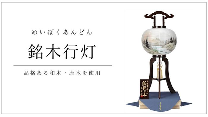 銘木行灯 品格ある和木・唐木を使用