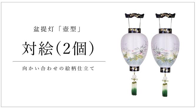 盆提灯 壺型(対絵)向かい合わせの絵柄