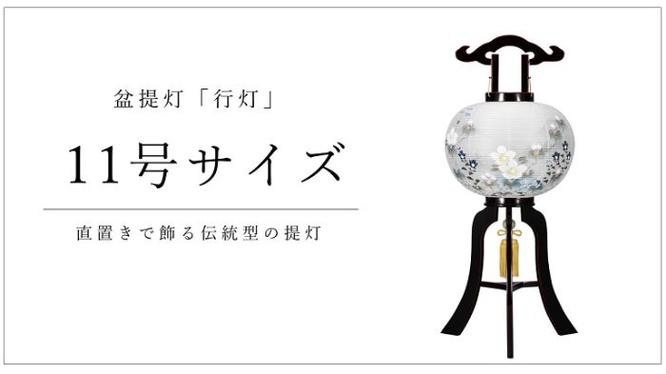行灯11号 直置きで飾る伝統型の提灯