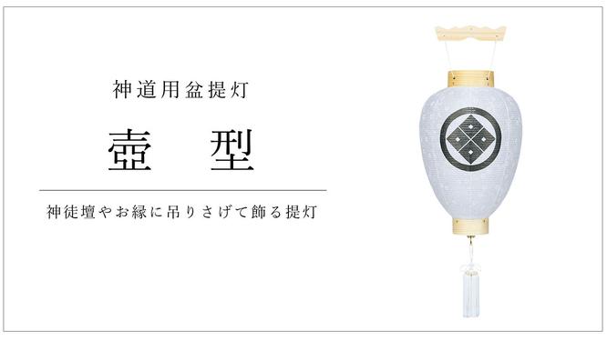 神道用盆提灯 壺型