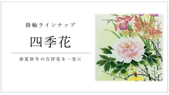 掛軸 四季花