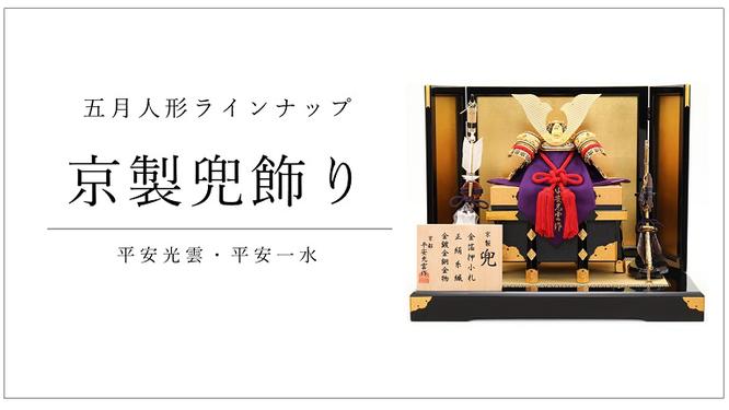 京製 兜飾り