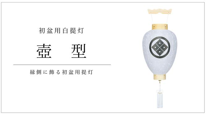 盆提灯 壺型(白提灯)