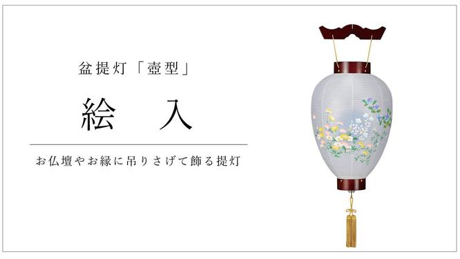 盆提灯 壺型(絵入)