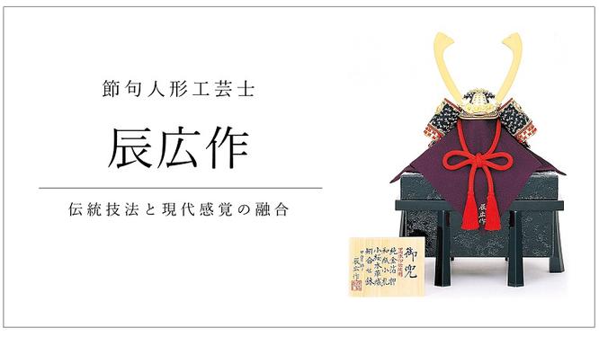 甲冑師辰広(たつひろ) 伝統技法と現代感覚の融合