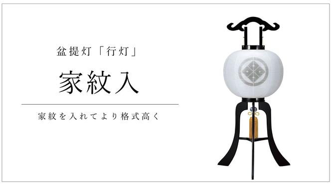 行灯(家紋入)