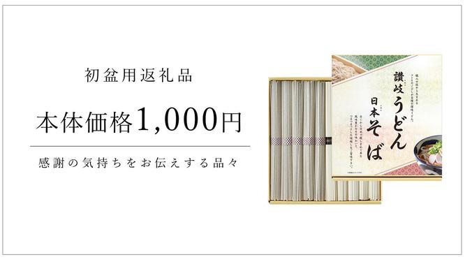 初盆用返礼品 1,000円の商品