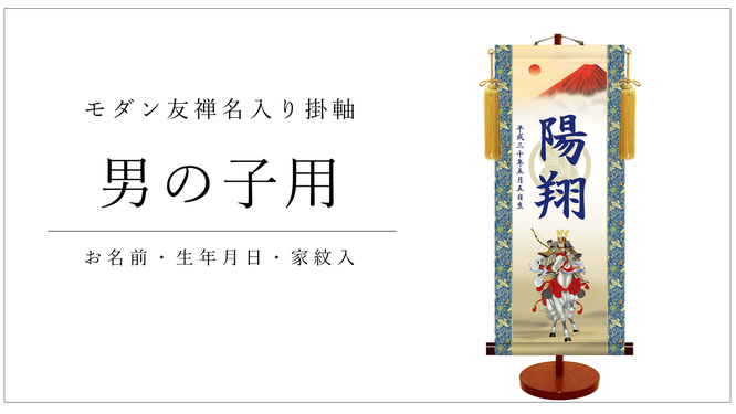 モダン友禅名入掛軸(家紋入)男の子用 お名前・生年月日入 飾り台・房付