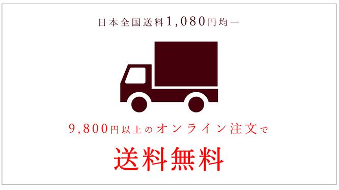 合計9,800円以上のご注文で日本全国送料無料