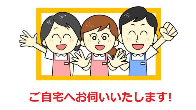 福岡県へ自社便でお届け