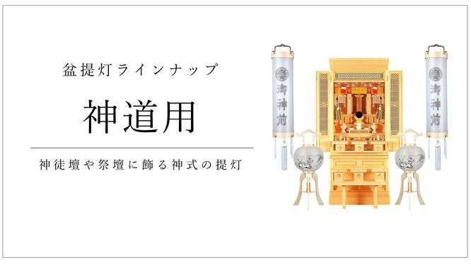 神道用盆提灯(しんとうようぼんちょうちん)