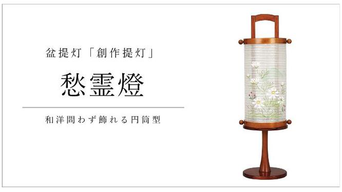創作提灯 愁霊燈 和洋問わず飾れる円筒型の提灯