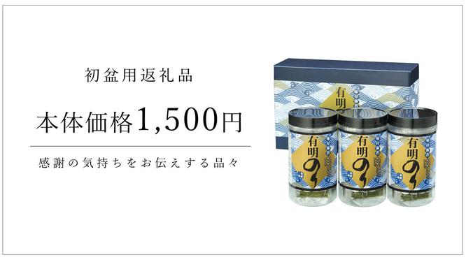初盆用返礼品 1,500円の商品