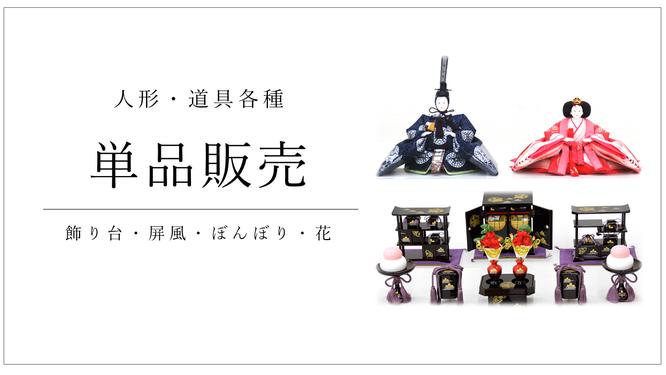 人形・道具各種 単品販売