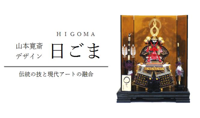 山本寛斎デザイン五月人形 日ごま 伝統の技と現代アートの融合