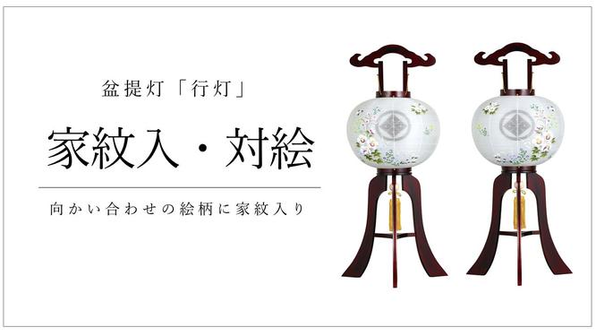盆提灯 行灯(家紋入・対絵)