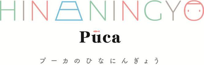 プーカのひな人形 ベーシック ロゴ