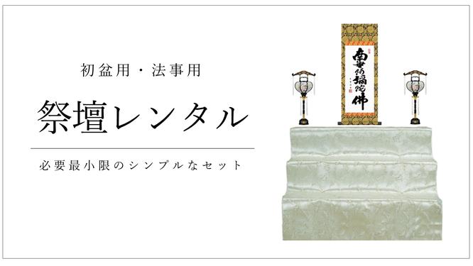 初盆祭壇レンタル 必要最小限のシンプルなセット