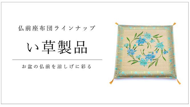 い草座布団/敷物