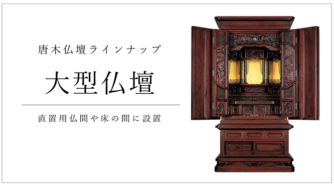 大型仏壇 直置用の仏間や床の間に設置