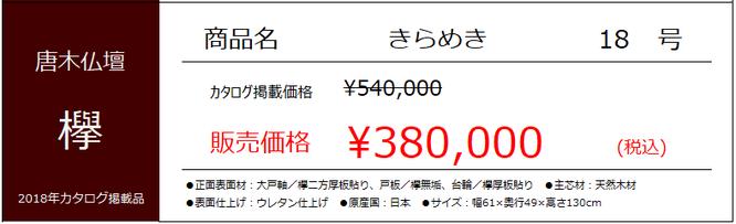 店頭のお仏壇プライスカード(見本)