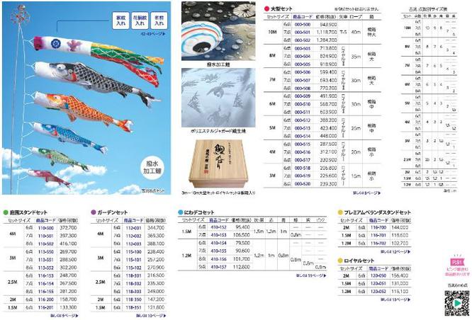 鯉のぼりカタログ サイズ掲載