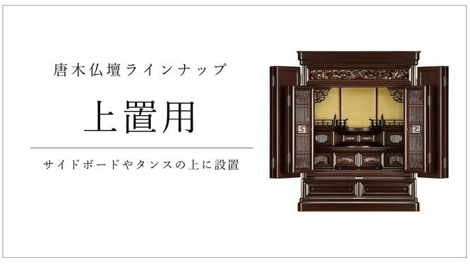 上置用のお仏壇 サイドボードやタンスの上に設置